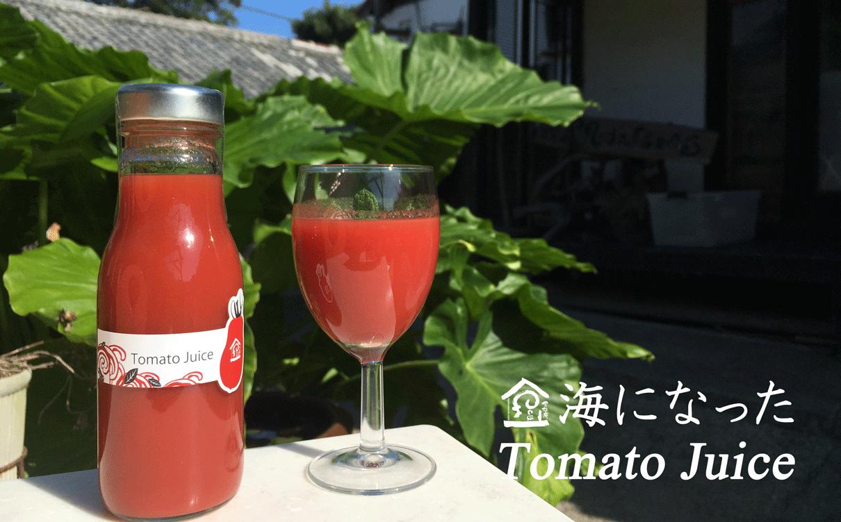 海になったトマトジュース