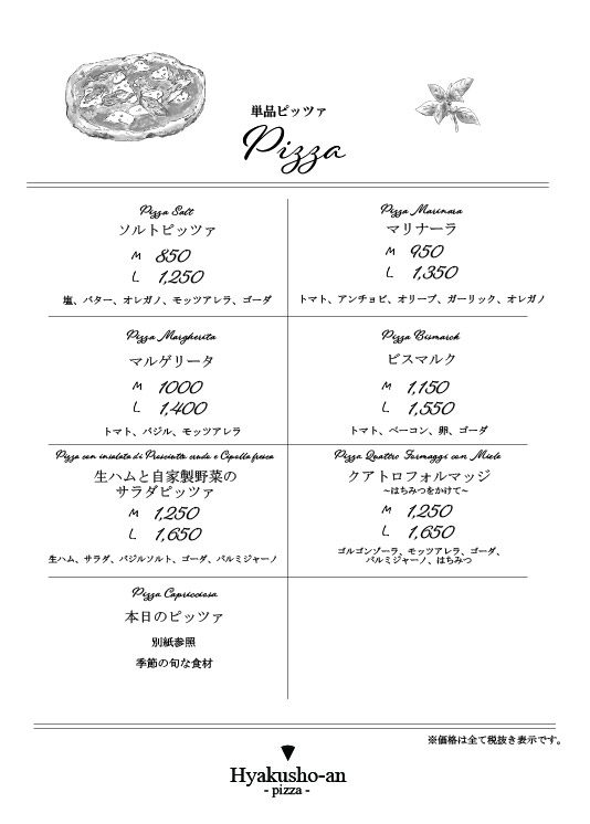 2019 hyakusho-an menu-05
