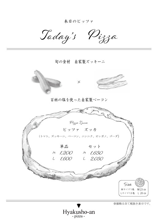 2019 hyakusho-an-menu